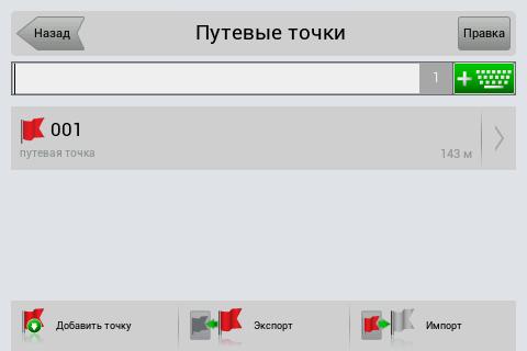 navitel-navigator-screen-point.png