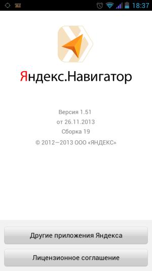 ЯНДЕКС НАВИГАТОР 1.62 ДЛЯ АНДРОИД СКАЧАТЬ БЕСПЛАТНО
