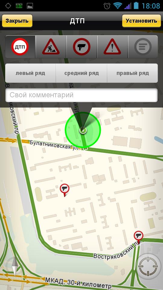 Установить Яндекс Навигатор Для Андроид - фото 7