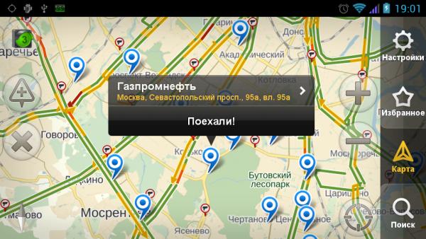 Яндекс.Навигатор screenshot