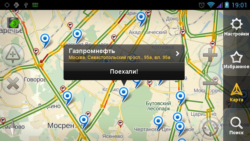скачать яндекс навигатор для телефона бесплатно - фото 7