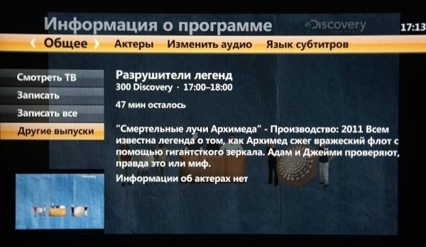 Билайн ТВ информация о программе