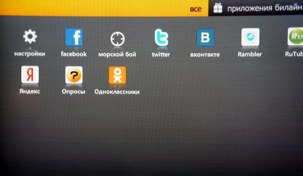 Билайн ТВ Интерактив