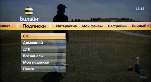 Билайн ТВ Подписки