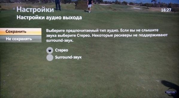 Билайн ТВ Настройка
