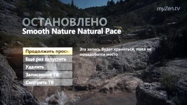 Билайн ТВ Запись и Воспроизведение