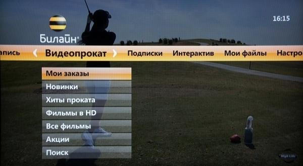 Билайн ТВ Видеопрокат
