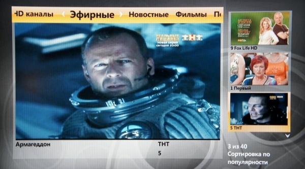 Билайн ТВ Видеостена