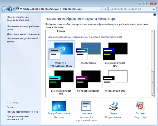 Как сделать упрощенный стиль windows 7 фото 492