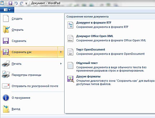 WordPad поддерживает файлы с