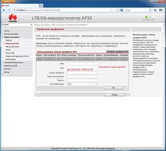 Настройка роутера Huawei AF23