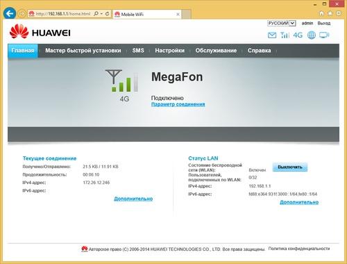 Настройка Huawei B880