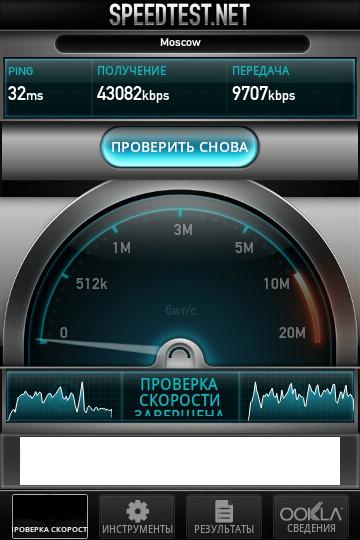 проверка скорости мобильного интернета - фото 6
