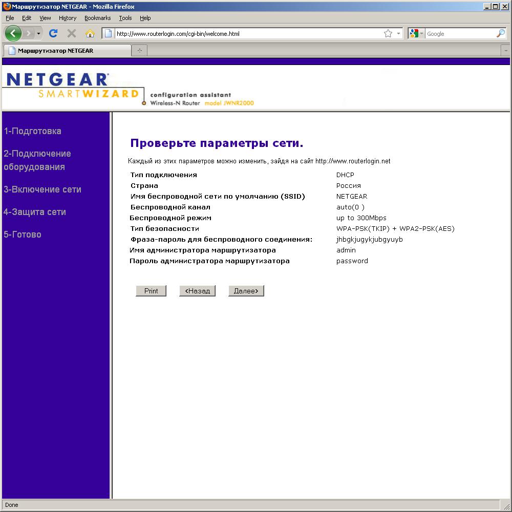 Netgear jwnr2000 инструкция