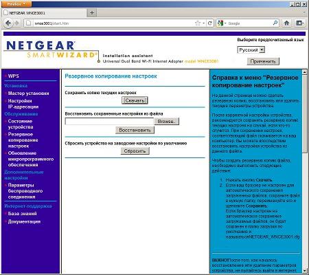 Настройка Netgear WNCE3001