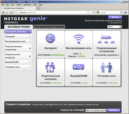 Настройка Netgear WNDRMAC