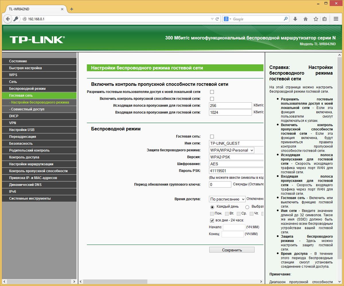 Tp-link wireless client utility скачать.