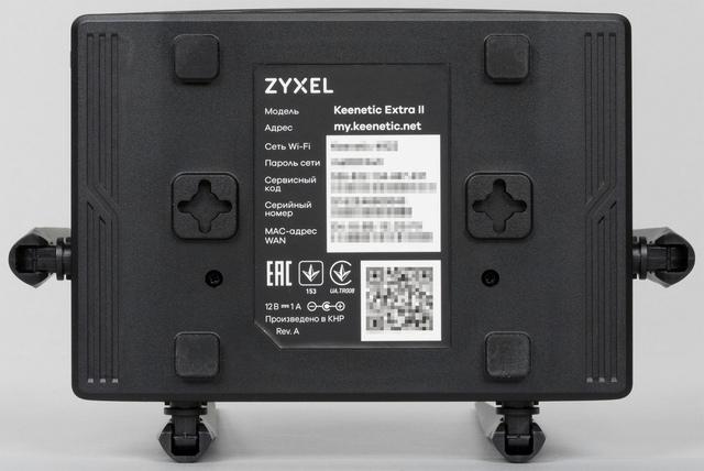 Внешний вид Zyxel Keenetic Extra II