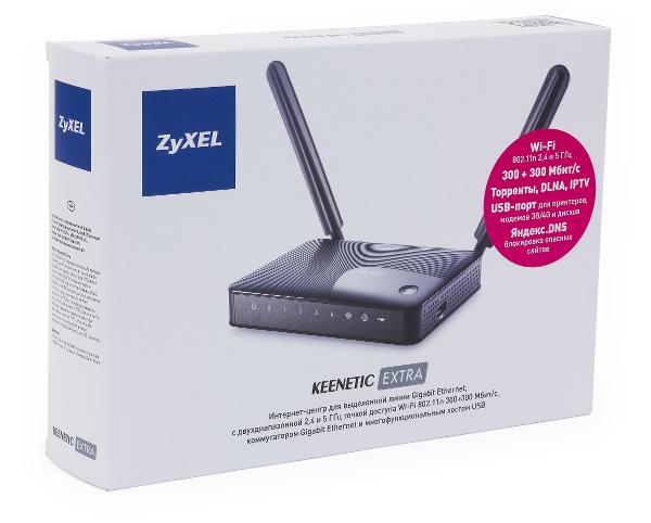 Упаковка Zyxel Keenetic Extra