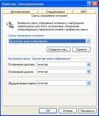 Восстановление схем электропитания в Windows.