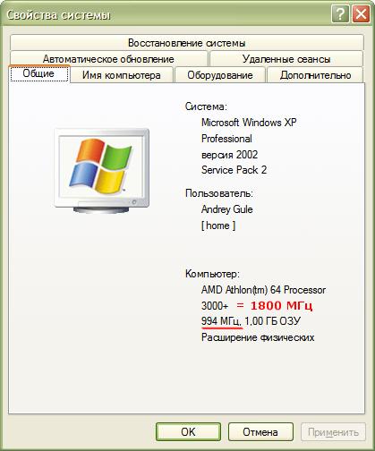 AMDCool'n'Quiet в действии: текущая частота процессора (994МГц) меньше номинальной (1800МГц)