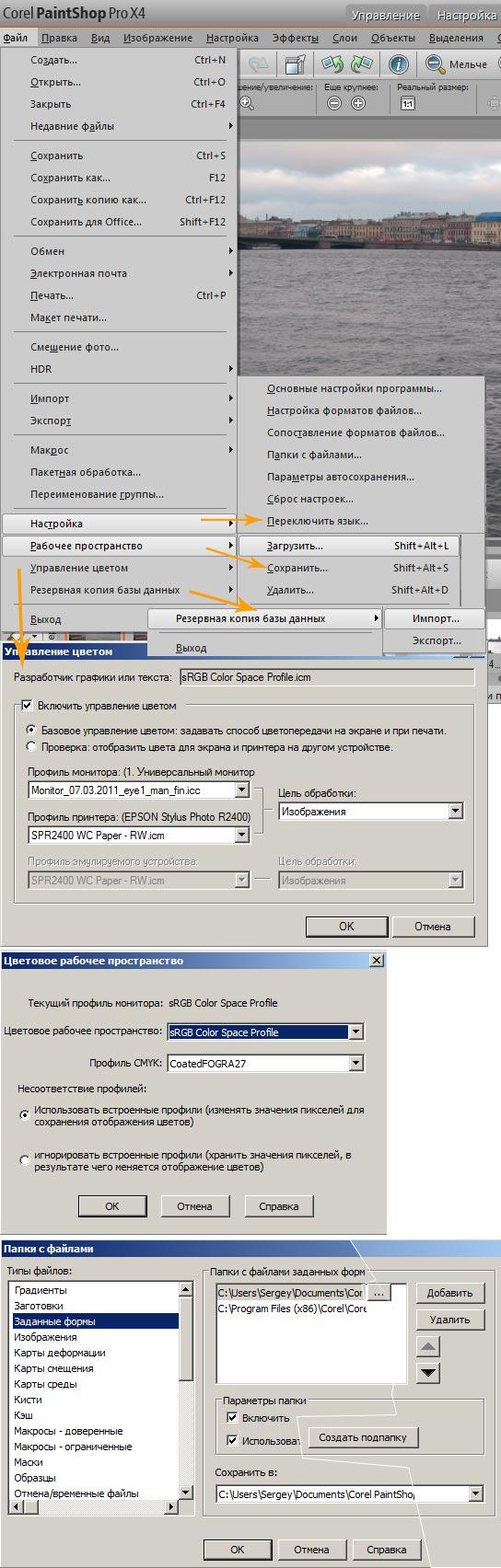 Сохранение файла в CorelDRAW X5; как сохранить