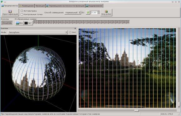 Скачать программу для создания круговых панорам