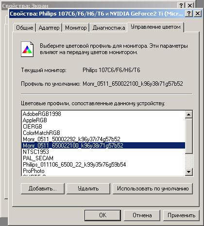 Управление цветом в Windows