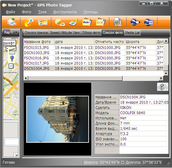 GPS Photo Tager