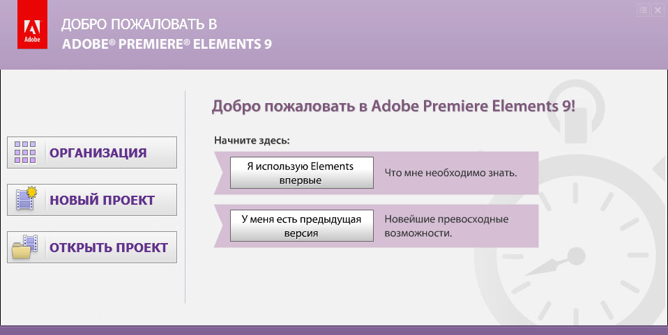 Программа adobe premiere elements