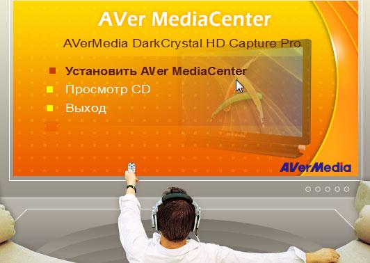 Avermedia C039 USB Pure Capture драйвер - картинка 2