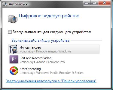 Samsung программа для захвата по ieee 1394