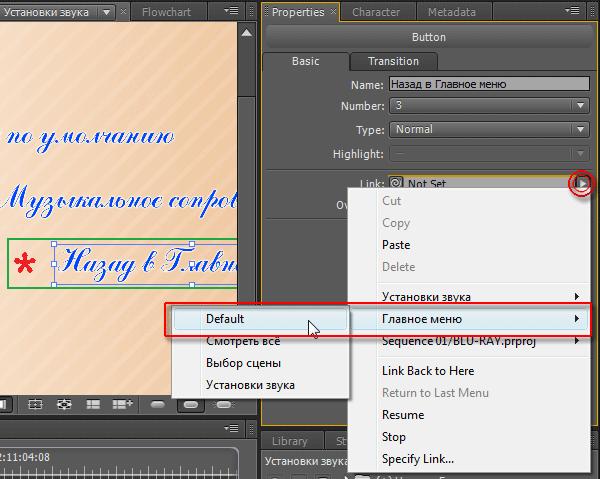 encore cs6 menu templates free -