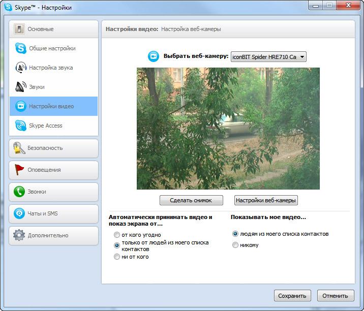 Почему не работает веб-камера в скайпе на ноутбуке