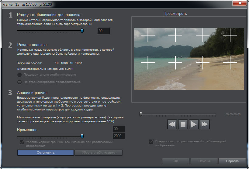 Стабилизации изображения программа для