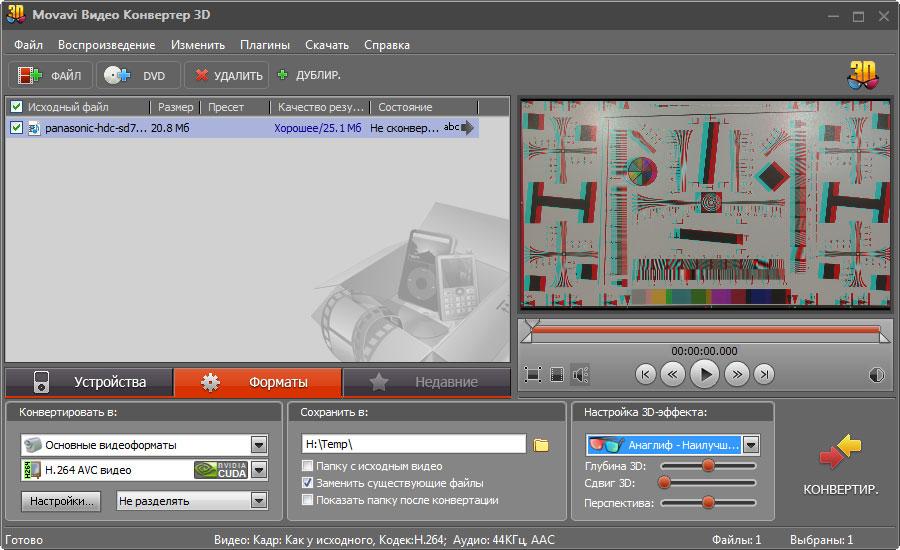 программа для преобразования видео в 3d