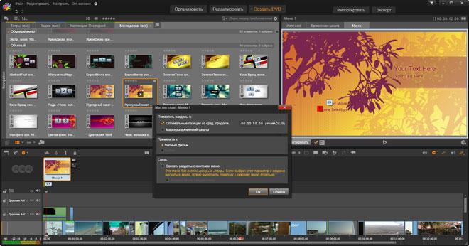 Pinnacle Studio 17 — обзор новой версии программы