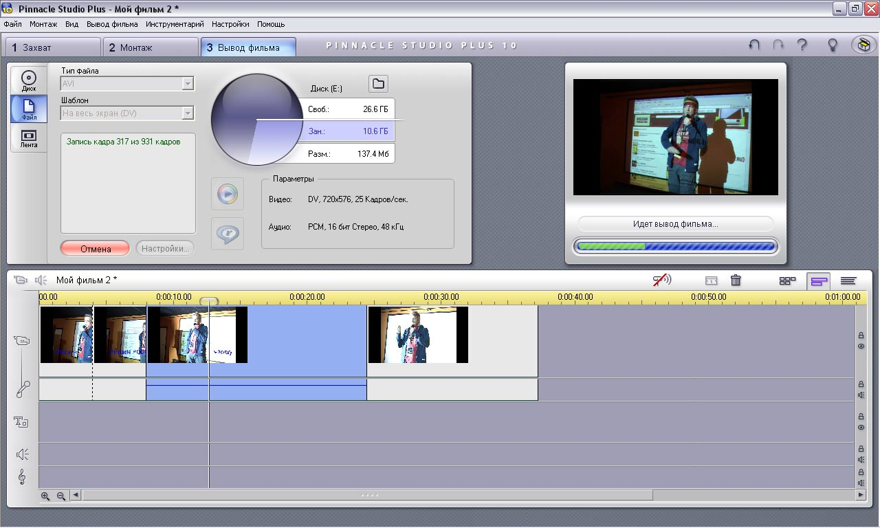 pinnacle studio mediasuite v10.6