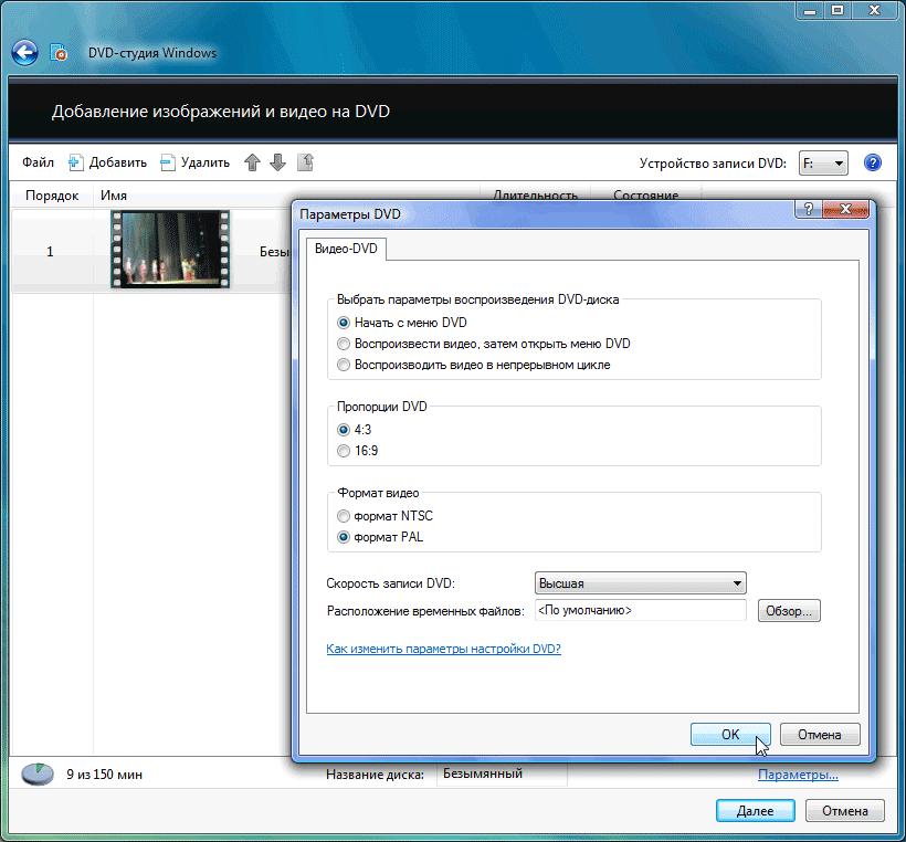 что делает dvd-студия windows