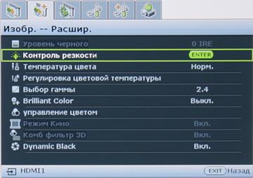 Проектор BenQ W7000, меню