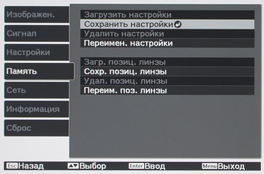 Проектор Epson EH-LS10000, меню