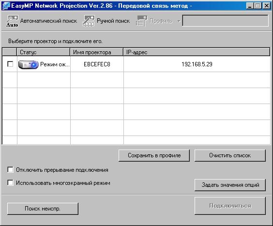 Проектор Epson EH-TW5350, EasyMP Network Projection