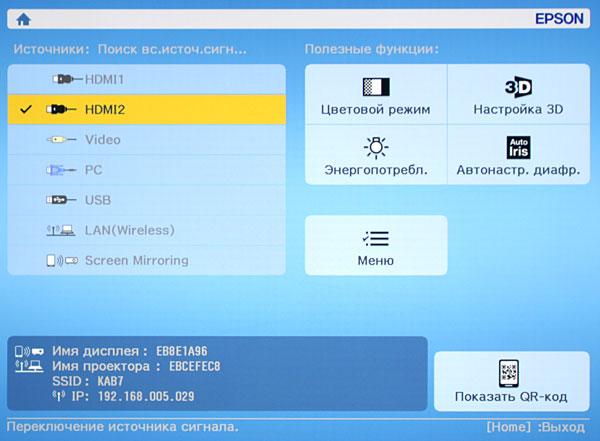 Проектор Epson EH-TW5350, меню