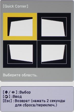 Проектор Epson EH-TW550, меню