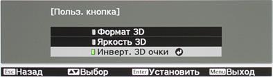 Проектор Epson EH-TW5900, меню