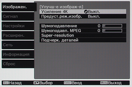 Проектор Epson EH-TW9300, меню