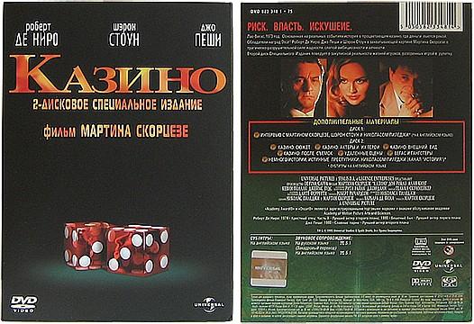 Художественный фильм казино 1990 как играть в покер с двумя картами