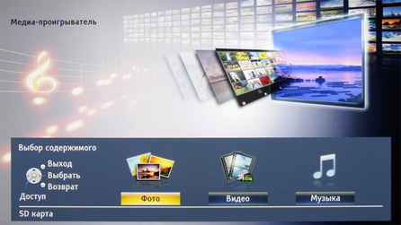 Плазменный телевизор Panasonic VIERA TX-PR50VT50, мультимедийный плеер