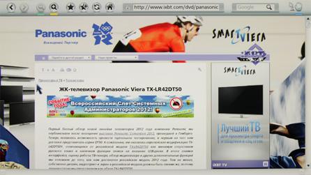 Плазменный телевизор Panasonic VIERA TX-PR50VT50, VIERA Connect