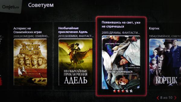 Приложение Omlet.ru для Viera Connect